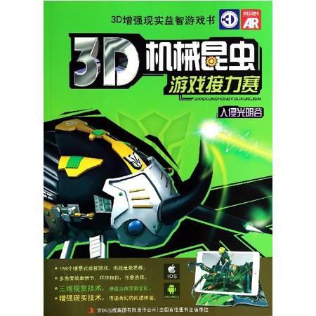 3D机械昆虫游戏接力赛(入侵光明谷)