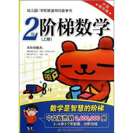 阶梯数学(2岁上升级精华版幼儿园学前班适用的数学书)