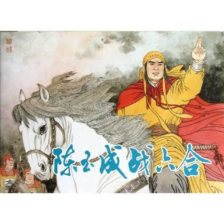 陈玉成战六合(精)