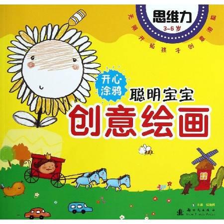 思维力(3-6岁)/聪明宝宝创意绘画