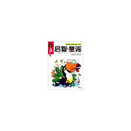 启智童谣(3-4岁)