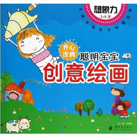 想象力(3-6岁)/聪明宝宝创意绘画