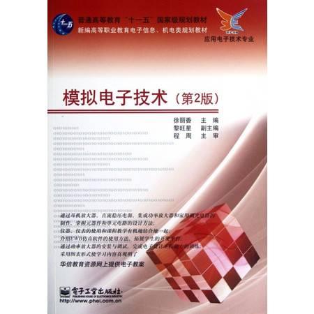 模拟电子技术(应用电子技术专业第2版新编高等职业教育电子信