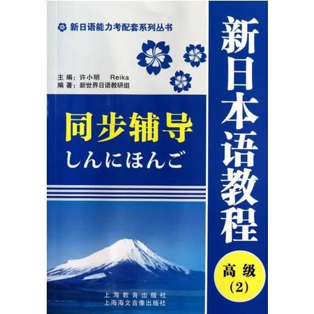 新日本语教程同步辅导(高级2)