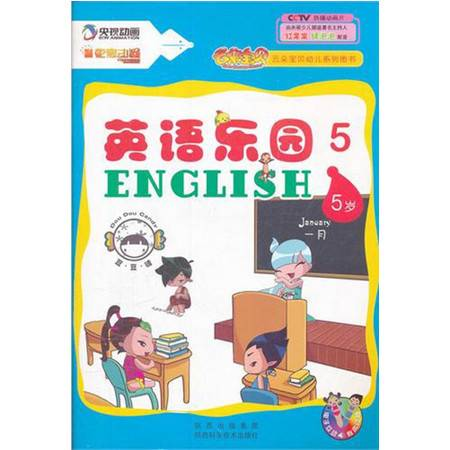 英语乐园(5岁5)/云朵宝贝幼儿系列图书