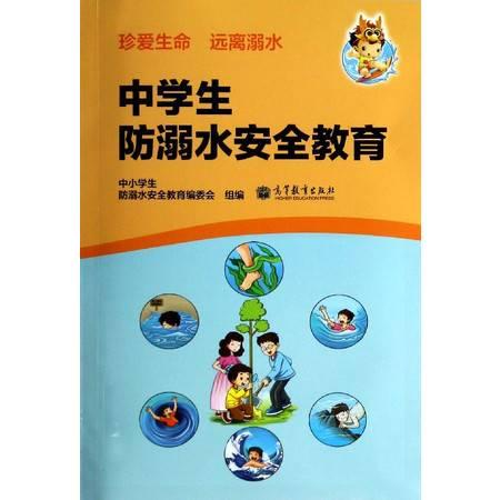 中学生防溺水安全教育