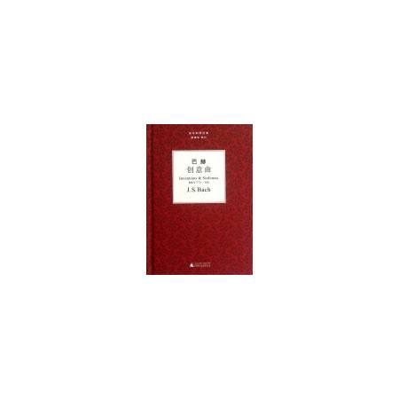 巴赫创意曲(精)/袖珍钢琴经典