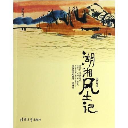 湖湘风土记/博物馆