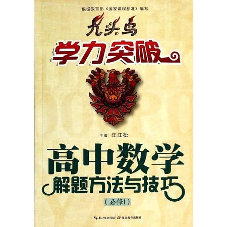 高中数学解题方法与技巧(必修1)/九头鸟学力突破