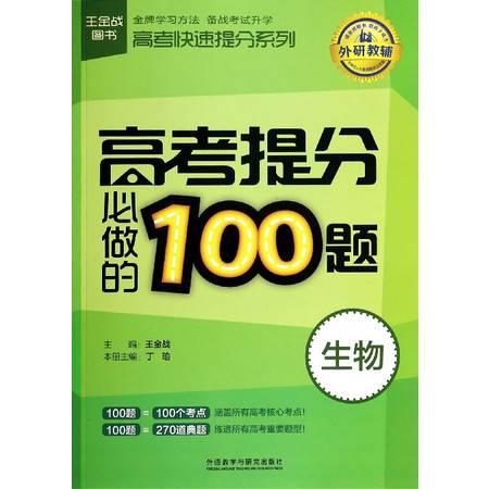 高考提分必做的100题(生物)/高考快速提分系列