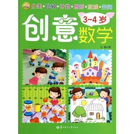 创意数学(3-4岁)