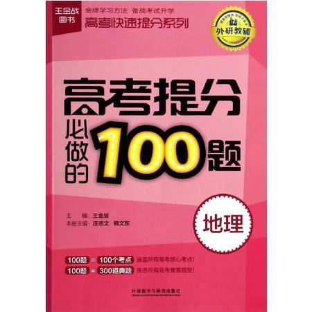 高考提分必做的100题(地理)/高考快速提分系列
