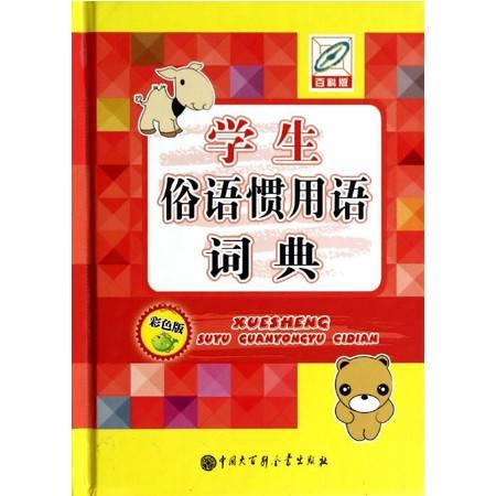 学生俗语惯用语词典(彩色版百科版)(精)