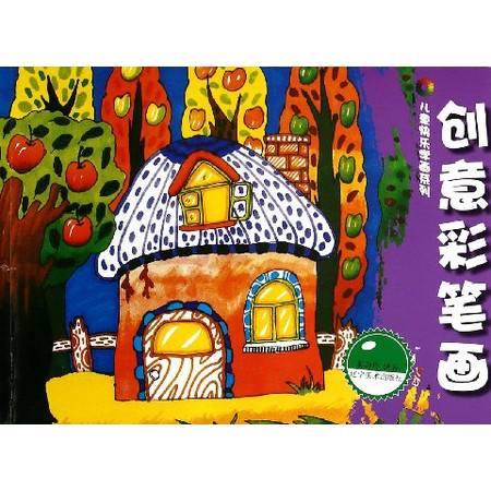 创意彩笔画/儿童快乐学画系列