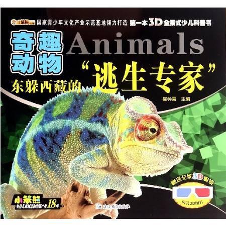 东躲西藏的逃生专家(奇趣动物)/第 一本3D全景式少儿科普书
