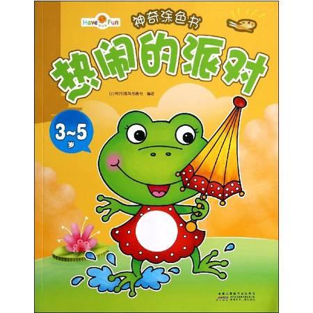 热闹的派对(3-5岁)/好好玩神奇涂色书