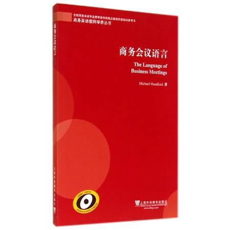商务会议语言/商务英语教师学养丛书