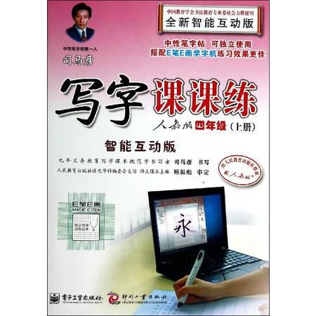 司马彦写字课课练(4上人教版智能互动版)