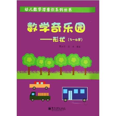 数学奇乐园--形状(3-6岁)/幼儿数学潜意识系列丛书