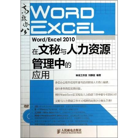 Word\Excel2010在文秘与人力资源管理中的应用(