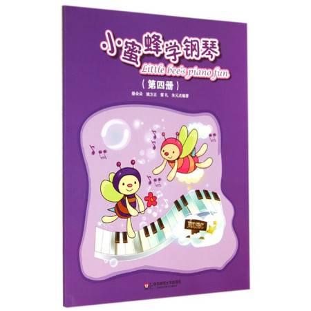 小蜜蜂学钢琴(4)