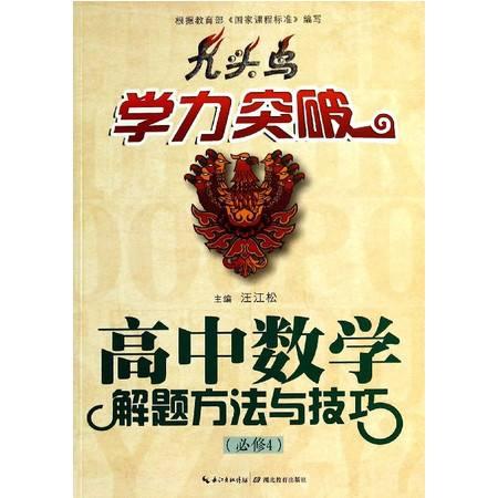 高中数学解题方法与技巧(必修4)/九头鸟学力突破