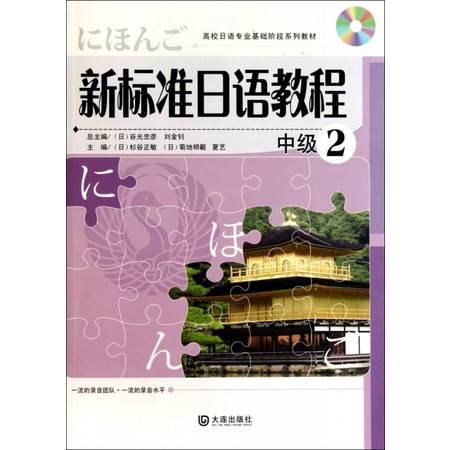 新标准日语教程(附光盘中级2高校日语专业基础阶段系列教材)