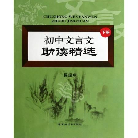 初中文言文助读精选(下)