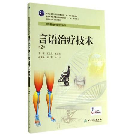 言语治疗技术(供康复治疗技术专业用第2版全国高职高专院校教