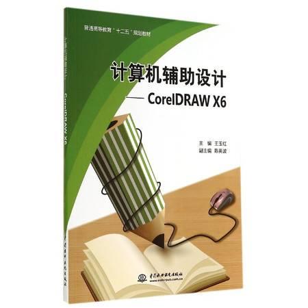 计算机辅助设计--CorolDRAW X6(普通高等教育十