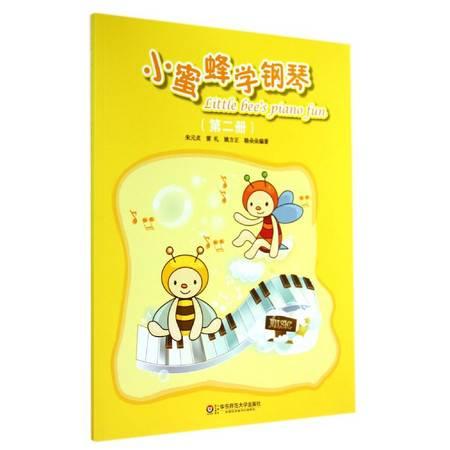 小蜜蜂学钢琴(2)