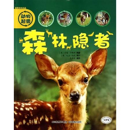 森林隐者/动物起源