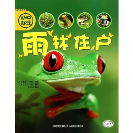 雨林住户/动物起源