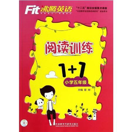 阅读训练1+1(附光盘小学5年级)/沸腾英语