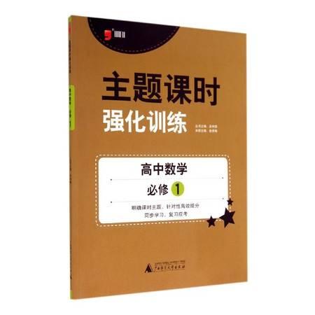 高中数学(必修1)/主题课时强化训练