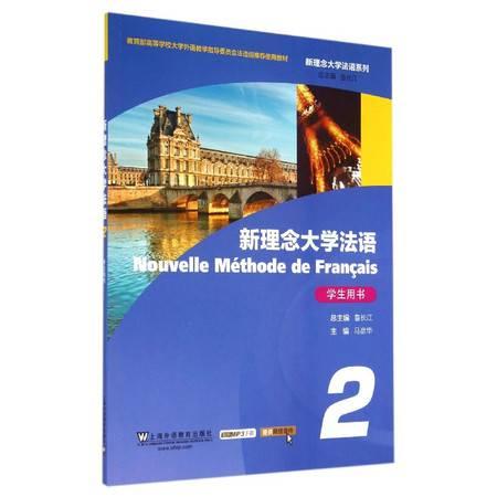 新理念大学法语(学生用书2教育部高等学校大学外语教学指导委