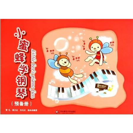 小蜜蜂学钢琴(预备册)
