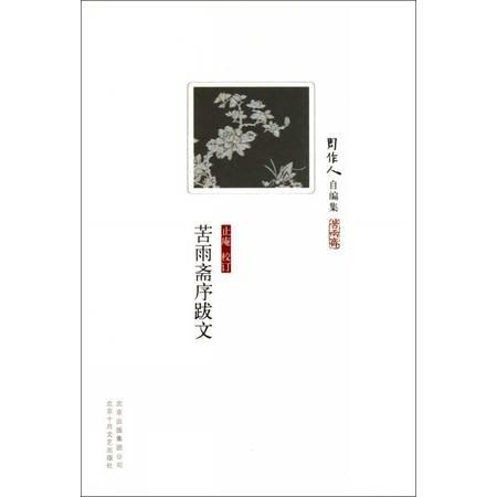 苦雨斋序跋文/周作人自编集
