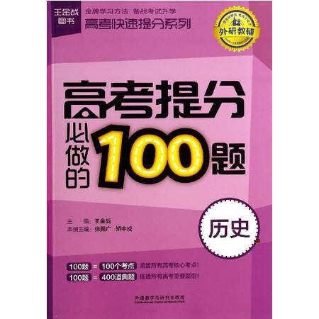 高考提分必做的100题(历史)/高考快速提分系列