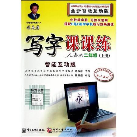 司马彦写字课课练(2上人教版智能互动版)