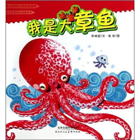 我是大章鱼/幼儿启蒙认知益智绘本