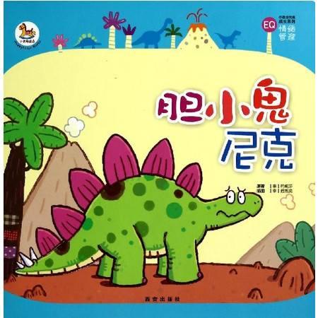 胆小鬼尼克/小恐龙完美成长系列