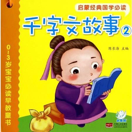 启蒙经典国学必读(共10册)/0-3岁宝宝必读早教童书