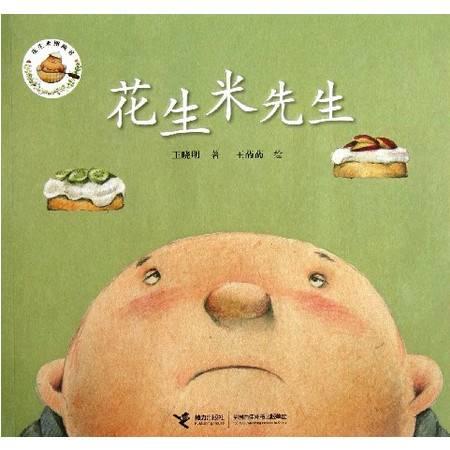 花生米先生/花生米图画书