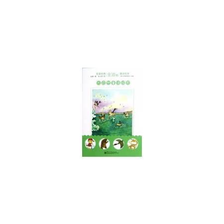 名家经典童话绘本(金波卷大自然童话绘本共8册)