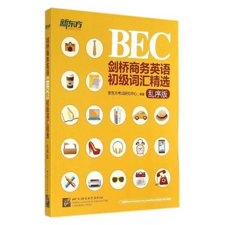 剑桥商务英语<BEC>初级词汇精选(乱序版)