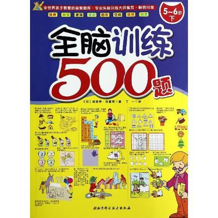全脑训练500题(5-6岁下)