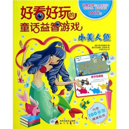 小美人鱼/好看好玩的童话益智游戏