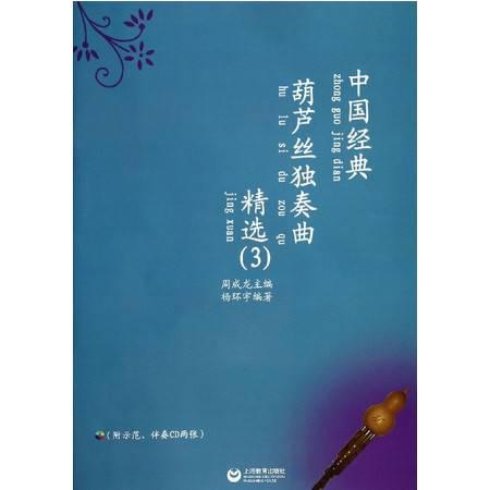 中国经典葫芦丝独奏曲精选(附光盘3)