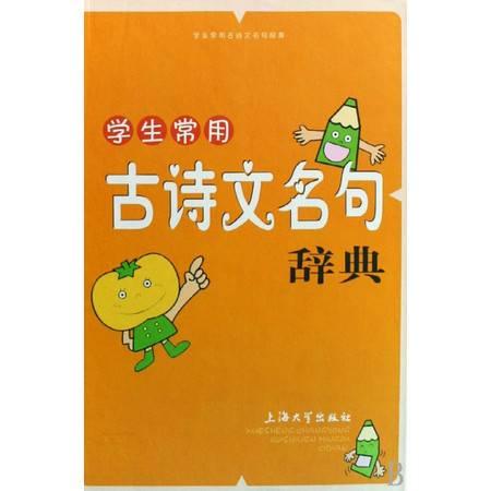 学生常用古诗文名句辞典(精)